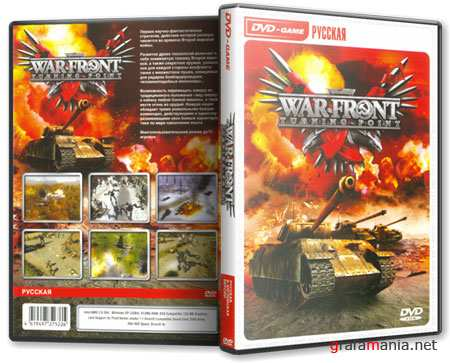War Front: Turning Point  War Front: Другая мировая (2007/RUS)