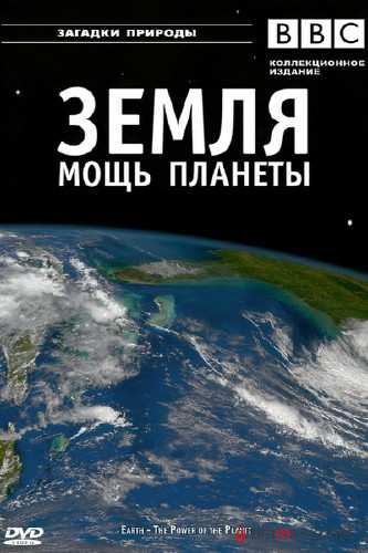 BBC: ����� - ���� ������� / Earth - The Power of the Planet (2007) DVDRip