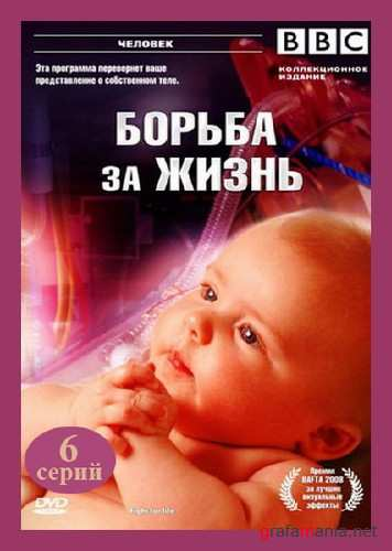 BBC: Борьба за жизнь / Fight for Life (2007) DVDRip