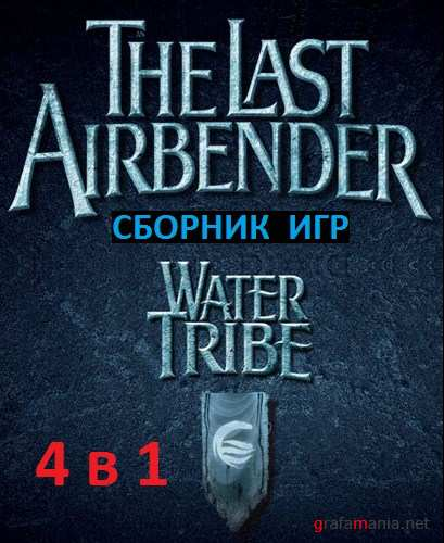 The Last Airbender - 4 игры (2006-2009/RUS/ENG/PC)
