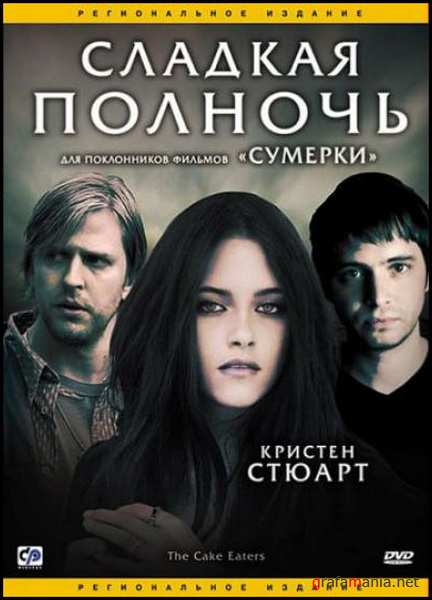 ������� ������� /  The Cake Eaters (2007) DVDRip