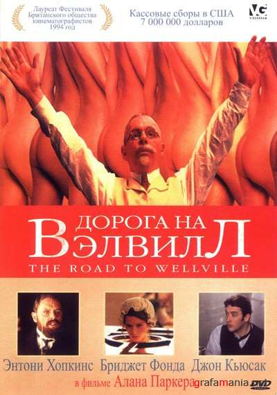 Дорога на Вэлвилл / The Road to Wellville (1994) DVDRip