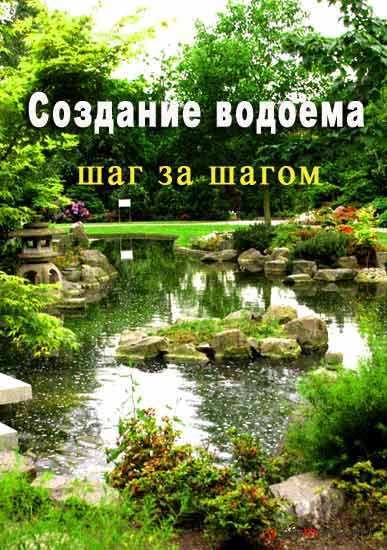 Создание водоема - шаг за шагом/ The Garden Pond – Step by Step (2010) DVD5