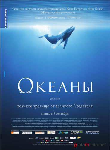 ������ / Oceans (2009) BDRip 720p