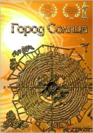Город солнца (2008) DVDRip