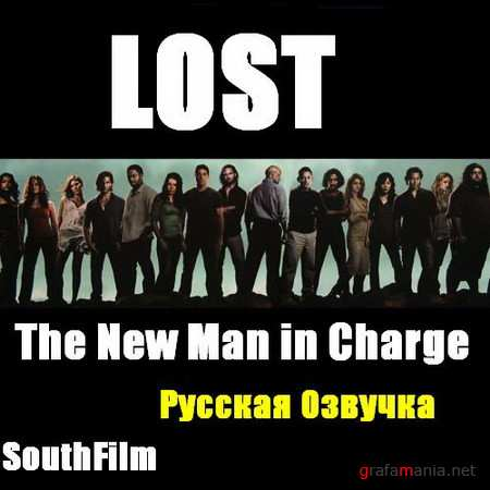 �������� � �����: ����� ����� / LOST: The New Man in Charge (2010) DVDRip