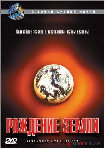 � ����� ������ �����: �������� ����� / Naked Science: Birth of the Earth (2008) DVDRip