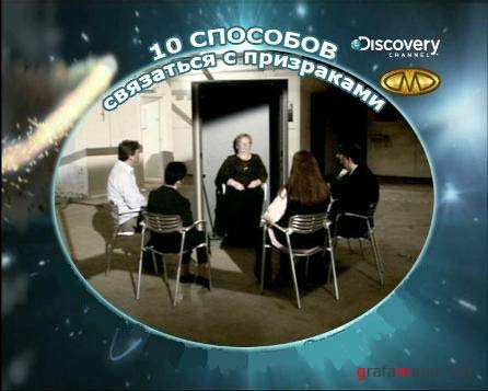 Discovery: ������ �������� ��������� � ���������� (2005) DVDRip