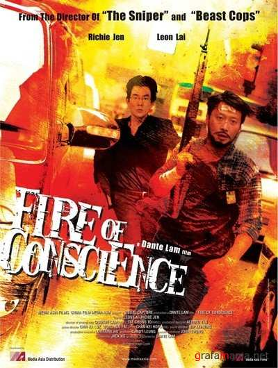 Угрызения совести / Fire of Conscience / For lung (2010) DVDRip