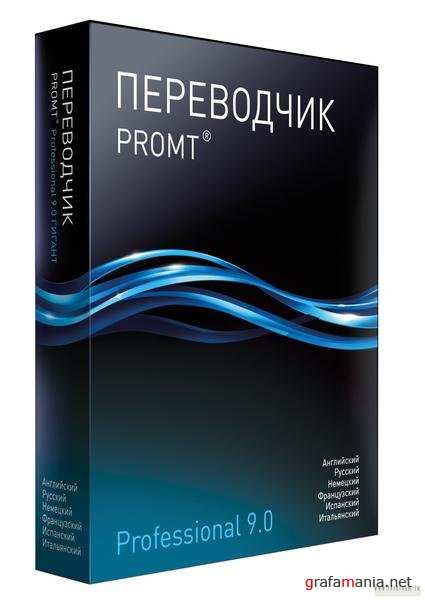 PROMT Professional 9.0 Giant & Collection of Dictionaries Giant 9.0 (2010/MULTI6)