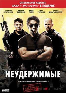 ����������� / The Expendables (2010) 3GP