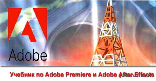 Учебник по Adobe Premiere 6 и Adobe After Effects 5