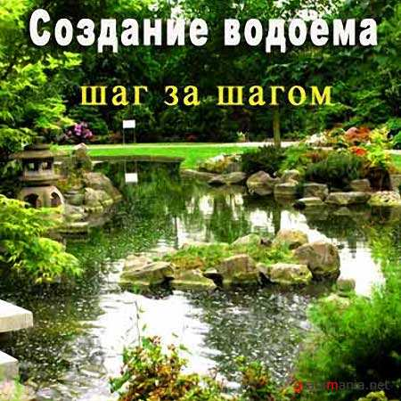 Создание водоема: шаг за шагом / The Garden Pond – Step by Step (DVDRip/2010)