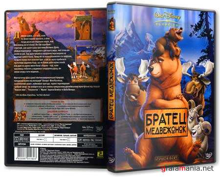 Братец медвежонок / Brother Bear (DVD9)