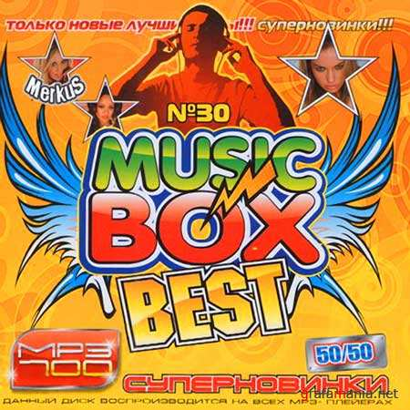 VA-Music Box 50/50 Выпуск 30 (2010/Октябрь)