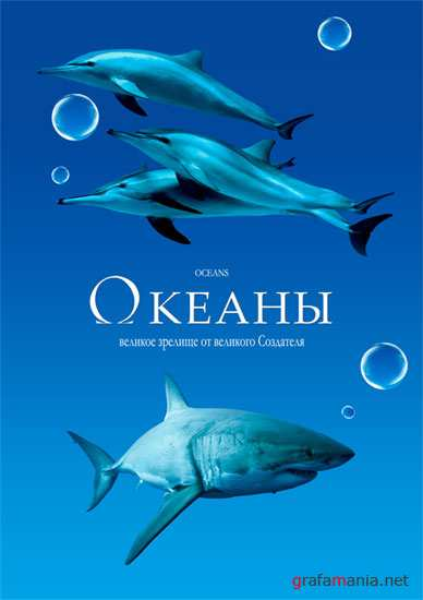 Океаны / Oceans (2009/BDRip/1080p)