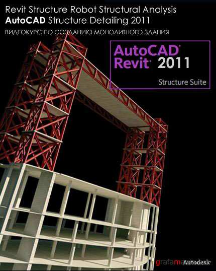 Видеокурс по AutoCAD Revit Structure 2011 (2010)