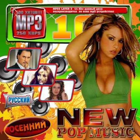 VA-New Pop Music (2010-Осень)