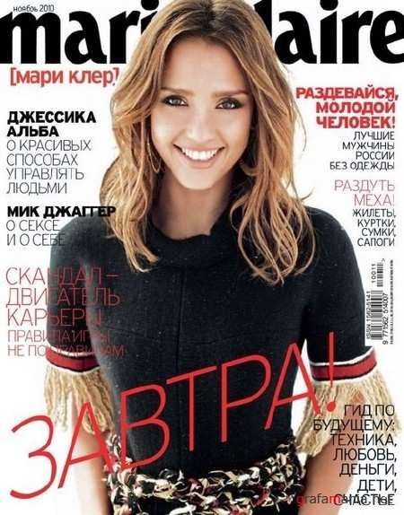 Marie Claire �11 (������ 2010 / ������)