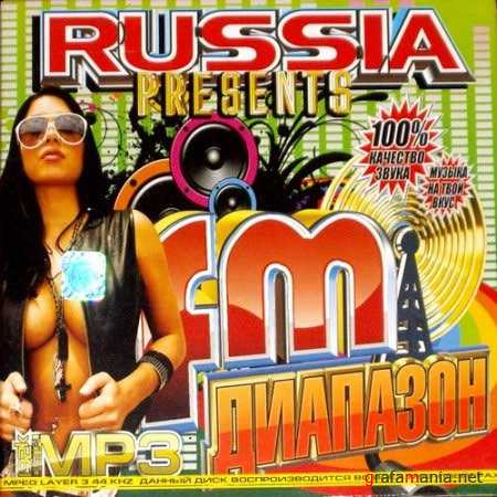 VA-Russia presents - Fm Диапазон (Октябрь 2010)