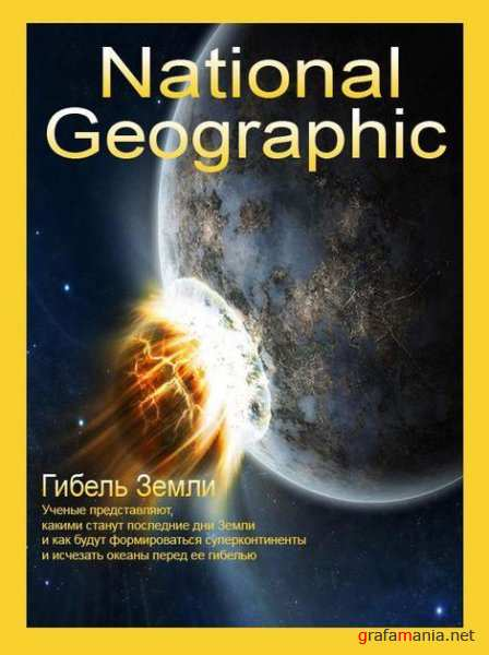 � ����� ������ �����: ������ ����� / National Geographic: Death of the Earth (2009) TVRip