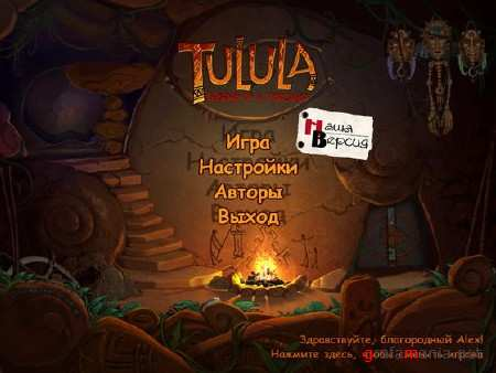 Tulula: Legend of a Volcano/������: ������� � ������� (������� ��������� ������)