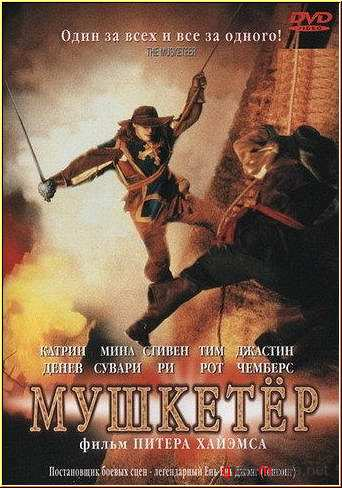 Мушкетер / The Musketeer (2001) DVDRip