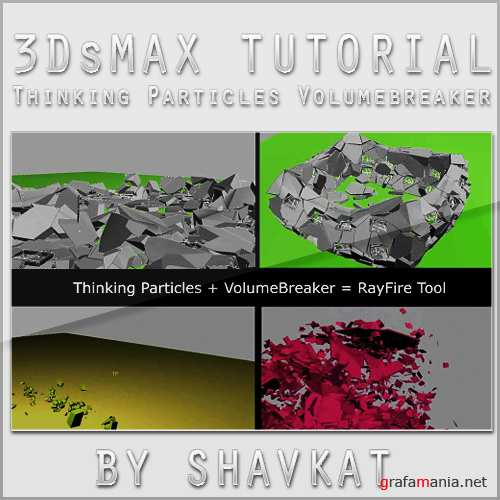 Thinking Particles + Volumebreaker как альтернатива Rayfire в 3Ds MAX