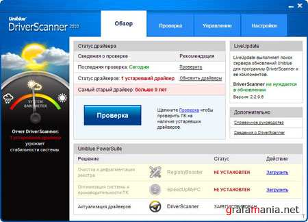 DriverScanner 2010 version 2.2.3.10 (RUS/2010)