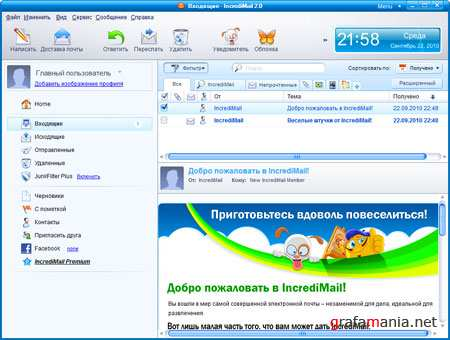 IncrediMail 2 Premium 6.25 Build 4824 Final (RUS/2010)