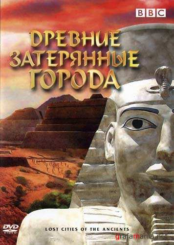 BBC: Древние затерянные города / BBC: Lost Cities of the Ancients (2008) DVDRip