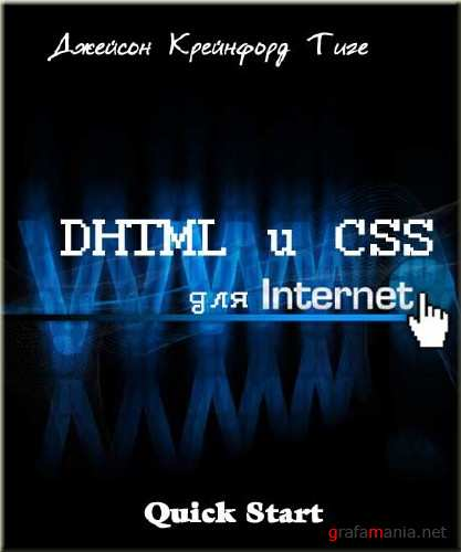 �.���� - DHTML � CSS ��� Internet�����������