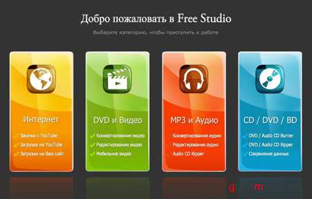 FREE Studio 5.0.0.0 Portable (US/2010)