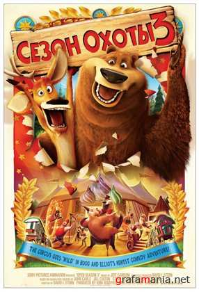 Сезон охоты 3 / Open Season 3 (2010) 3GP