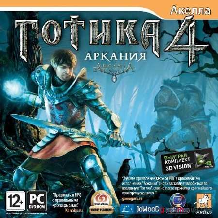 Готика 4: Аркания v1.1 (2010/RUS) Repack by Shepards Релиз от 26-Ноя-2010