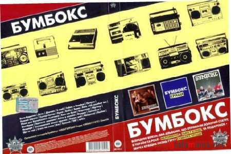 Бумбокс - The Best Of (3CD) (2010) lossless + Mp3