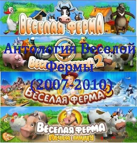 Веселая ферма Антология (2007-2010/PC/RePack By Wolf)