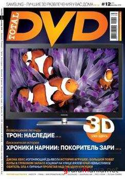 Total DVD �12 (�������) 2010