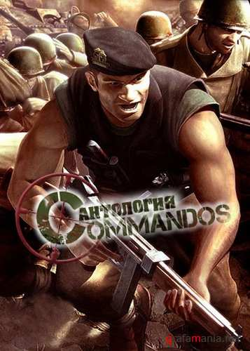 ��������� Commandos (2003/RUS/ENG/RePack by R.G.ReCoding)