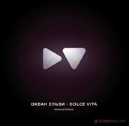 Океан Ельзи - Dolce Vita Remastered (2010)