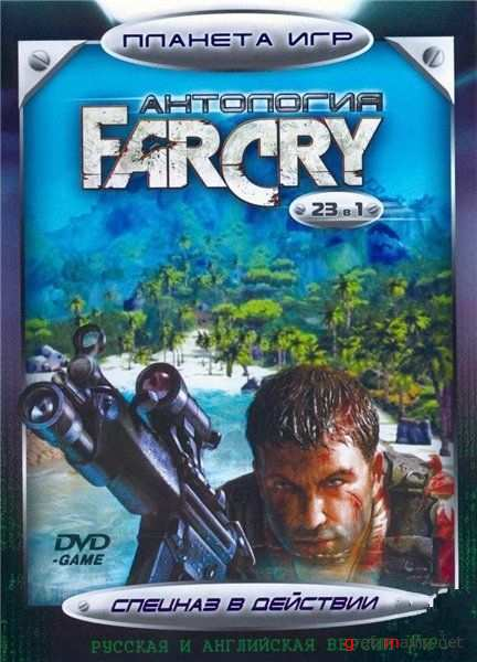 Far Cry : Full Antology - 23 in 1 (Rus/Eng)