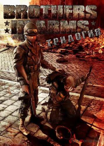 Трилогия - Brothers in Arms (2008/RUS/RePack by R.G.Catalyst)