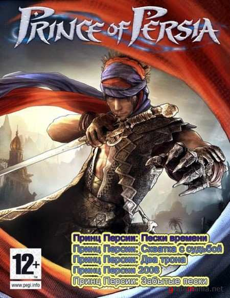 Принц Персии - Антология (5в1) / Prince of Persia - Anthology (2003-2010/Rus/Full/PC)