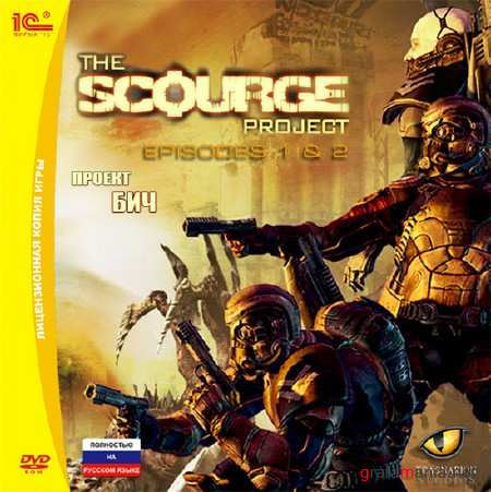 The Scourge Project. Проект БИЧ. Эпизоды 1 и 2 (2010/1C/RUS)