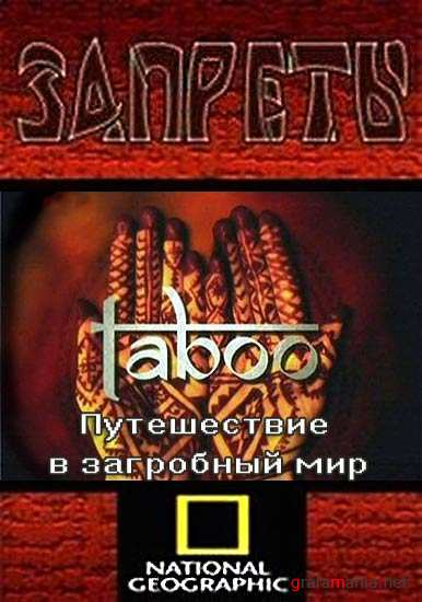 �������: ����������� � ��������� ��� / Taboo: Journey to the afterlife (2010) SATRip
