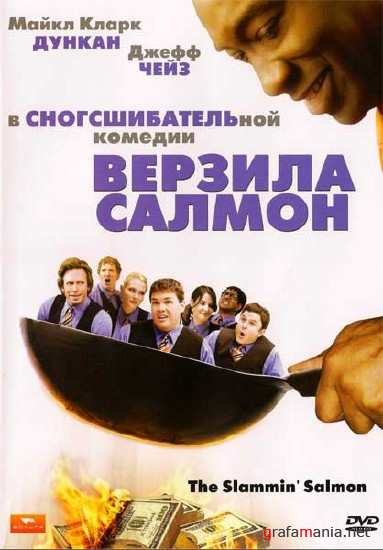 Верзила Салмон / The Slammin Salmon (2009/HDRip)