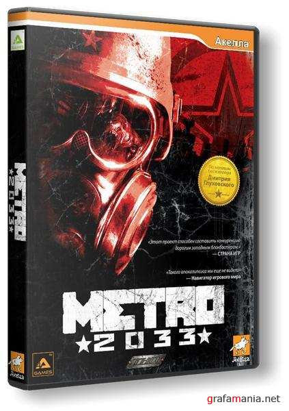 Метро 2033 (2010/RUS/Repack by R.G. Catalyst)