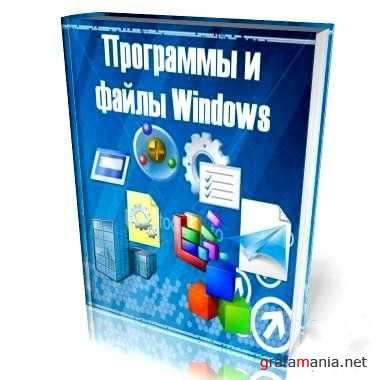 Программы и файлы Windows (декабрь 2010)
