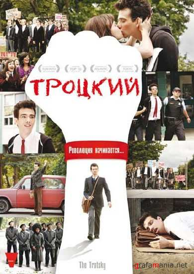 ������� / The Trotsky (2009/HDRip)