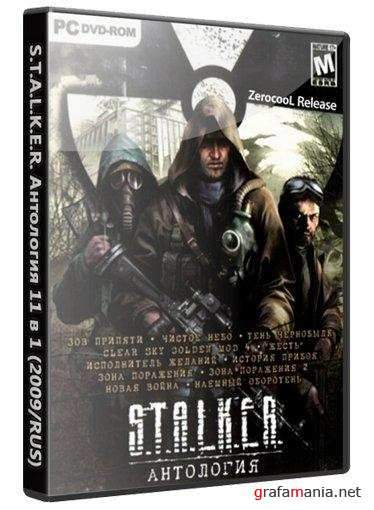 S.T.A.L.K.E.R. Full Anthology -11 in 1 (2009/RUS)